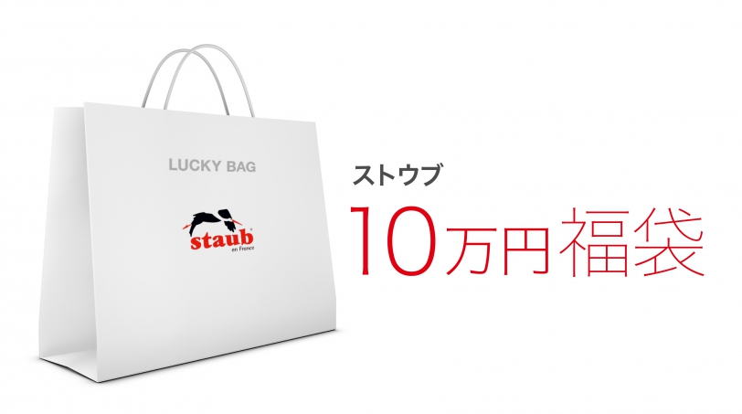 ラッキーバッグ ストウブ110,000円 |  | ストウブ 0