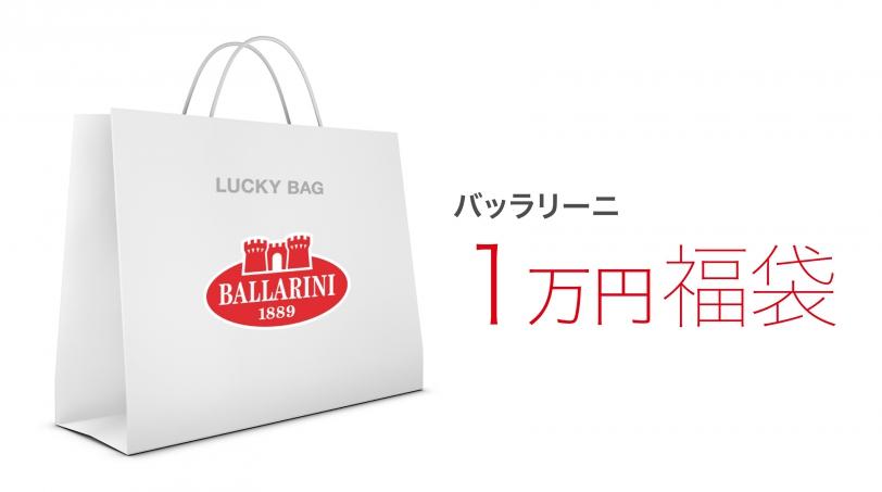 2020 ラッキーバッグ バッラリーニ 11,000円 |  | バッラリーニ 0