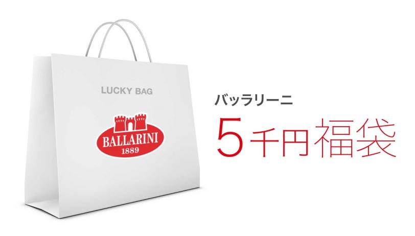 ラッキーバッグ バッラリーニ5,500円 |  | バッラリーニ 0