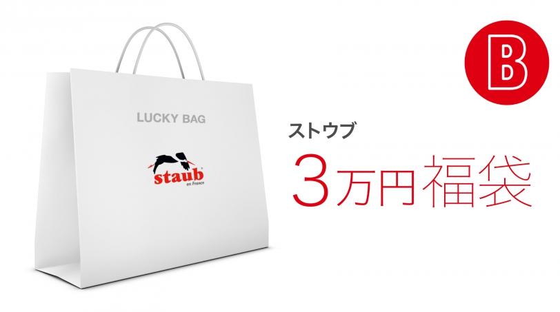 ラッキーバッグ ストウブ33,000円 B |  | ストウブ 0