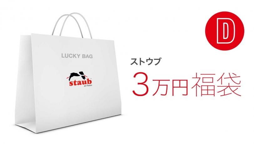 ラッキーバッグ ストウブ33,000円 D |  | ストウブ 0