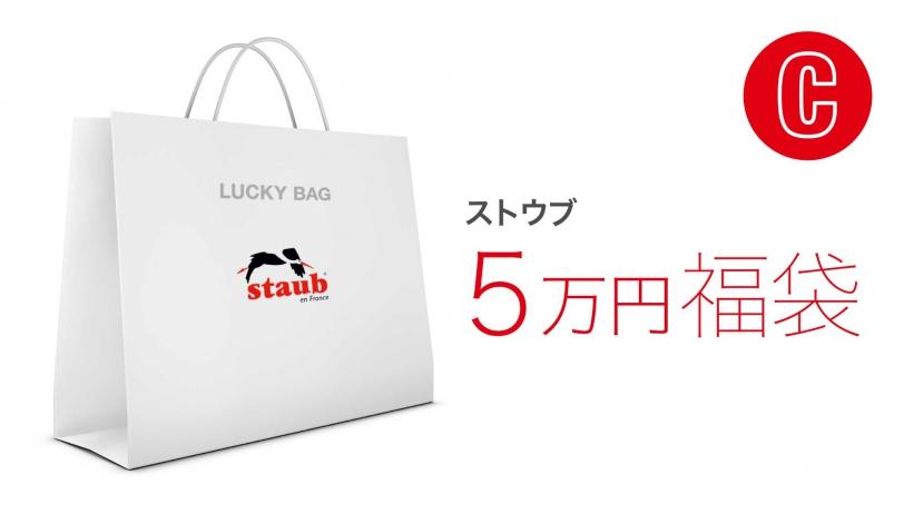 ラッキーバッグ ストウブ55,000円 C |  | ストウブ 0