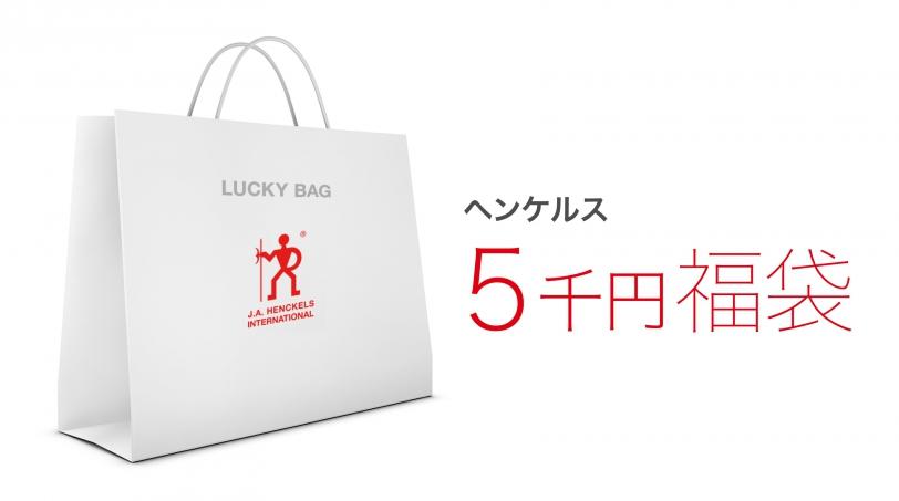 ラッキーバッグ ヘンケルス 5,500円 |  | バッラリーニ 0